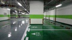 河南省老干部活动中心地下停车场地坪漆工程